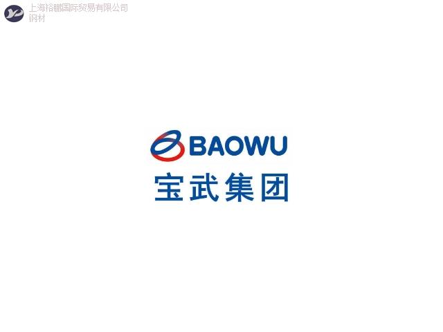 芜湖热轧汽车钢生产厂家 有口皆碑「上海裕鹏国际贸易供应」