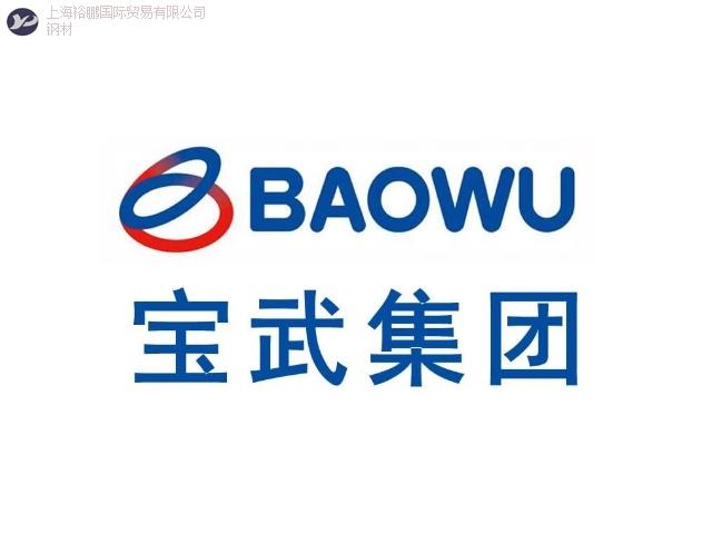 S420MC汽車鋼價格 歡迎咨詢「上海裕鵬國際貿易供應」