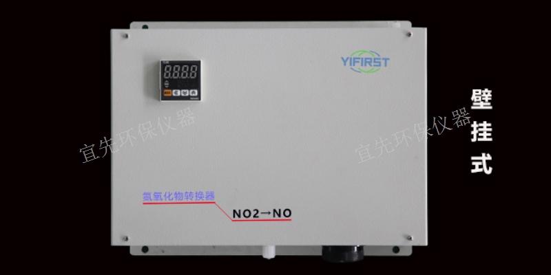 氮氧化物转换器技术指导 真诚推荐「宜先供」
