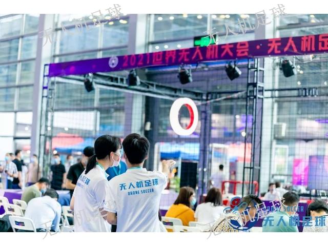 普陀區智能無人機足球比賽 歡迎咨詢「上海知飛航空科技供應」