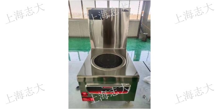 松江區品牌商用電磁爐多少錢 誠信互利「上海志大廚房設備供應」