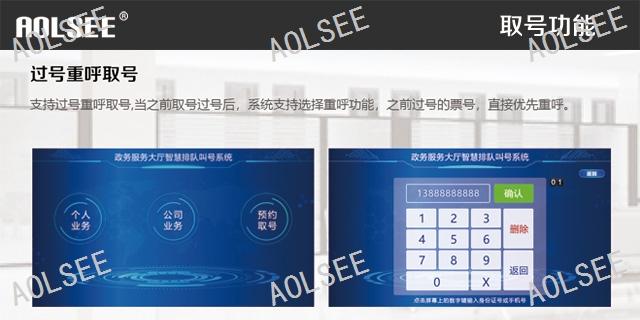 购买排队叫号系统特点,排队叫号系统