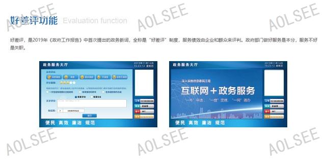 购买排队叫号系统特点 服务为先「上海中庚智能工程供应」