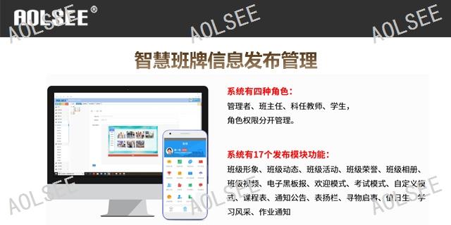 自制智慧电子班牌系统设置 专属定制「上海中庚智能工程供应」