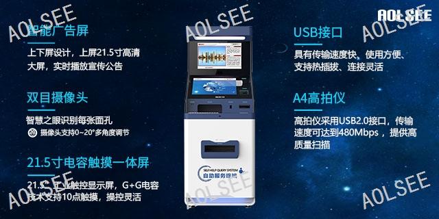 沈陽行政服務中心自助服務終端 貼心服務 上海中庚智能工程供應