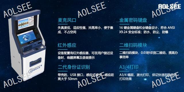 海南自助服务终端服务保障 推荐咨询 上海中庚智能工程供应