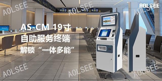 黑龙江双屏自助服务终端 欢迎咨询 上海中庚智能工程供应