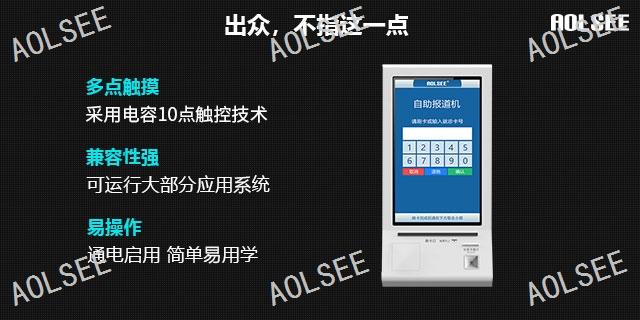 苏州候诊区自助报到机 售后无忧 上海中庚智能工程供应