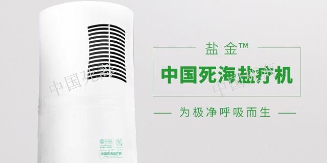 中国死海盐金消毒盐疗机一般多少钱