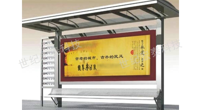 阿坝普通公交站牌定制 和谐共赢「世纪宏泰供」