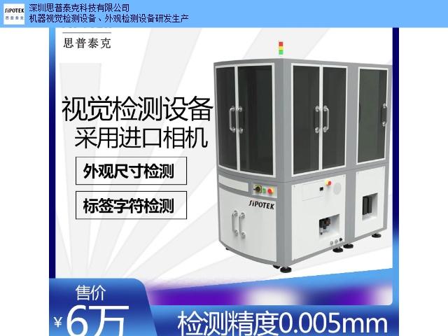 山西硅膠件光學篩選機,光學篩選機