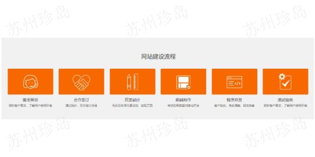 姑苏区互联网网站建设 苏州珍岛信息技术供应