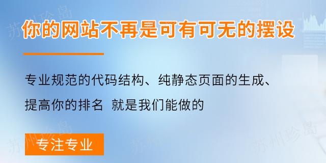 昆山品牌网站建设 苏州珍岛信息技术供应