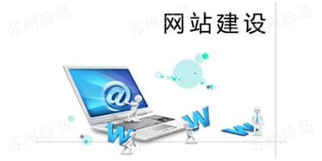 虎丘区互动网站建设 苏州珍岛信息技术供应