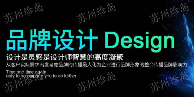 江苏做网站建设 苏州珍岛信息技术供应