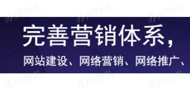 汪子轩网络营销全网霸屏顾问汪子轩 诚信为本「苏州珍岛信息技术供应」