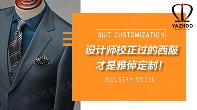 蓮湖區定做西服品牌排行「陜西波革雅仕商貿供應」