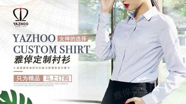 临潼区衬衫定制怎么样「陕西波革雅仕商贸供应」