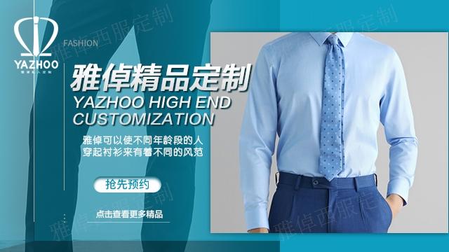西安立领衬衫价格单「陕西波革雅仕商贸供应」