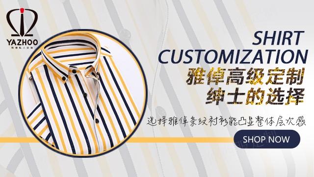 西安正装衬衫定制一般多钱