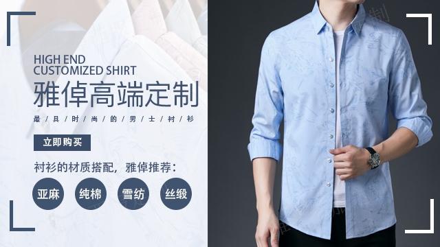 西安西式衬衫定制价钱,衬衫