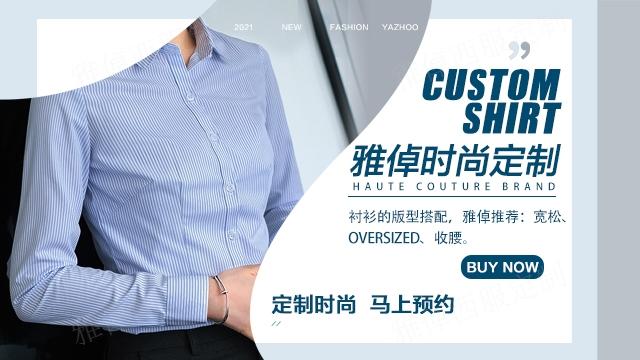 衬衫定制一般多少钱