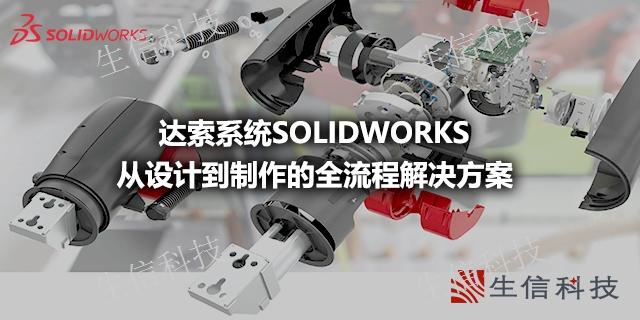 鎮江達索官方授權SolidWorks軟件增值服務商 歡迎來電「生信供」