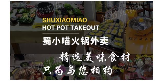 黑龙江省火锅食材加盟费用是多少