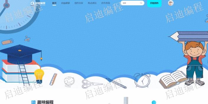 广东机器人少儿编程定制「山西启源科技供应」