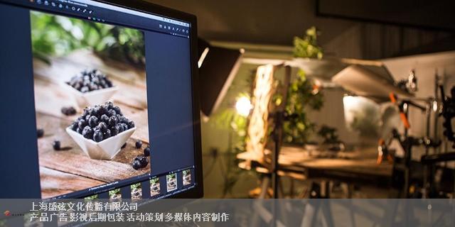 金华专业企业宣传片高品质的选择 创造辉煌「上海盛弦文化传播供应」