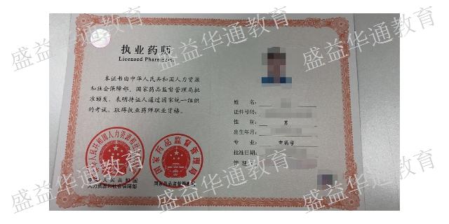 楊浦區報名執業藥師 服務為先「無錫盛益華通教育科技供應」