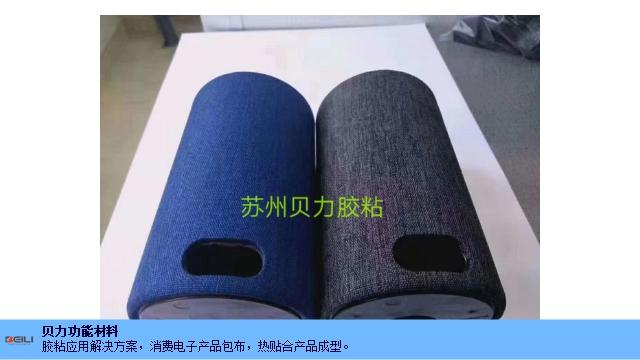 浙江怎么布料與商標無縫熱貼合加工「蘇州市貝力膠粘供應」