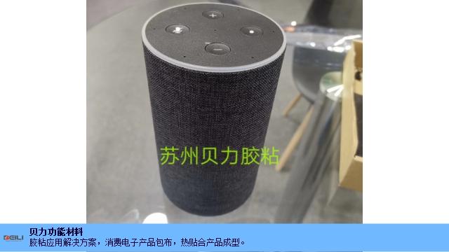 天津自動化布料與商標無縫熱貼合加工「蘇州市貝力膠粘供應」