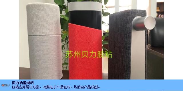 河北布料與商標無縫熱貼合加工供應商「蘇州市貝力膠粘供應」