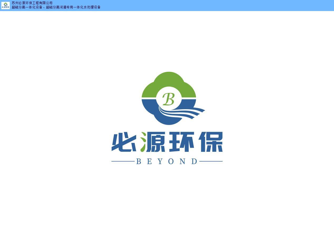 湖南磁絮凝畅销全国 苏州必源环保工程供应