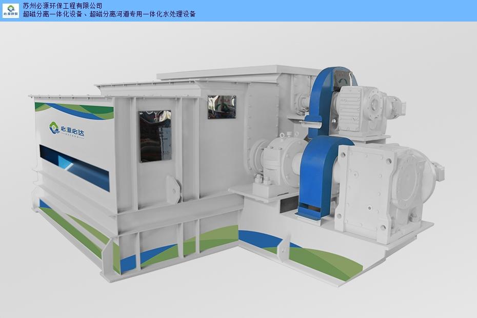 上海磁絮凝 苏州必源环保工程供应