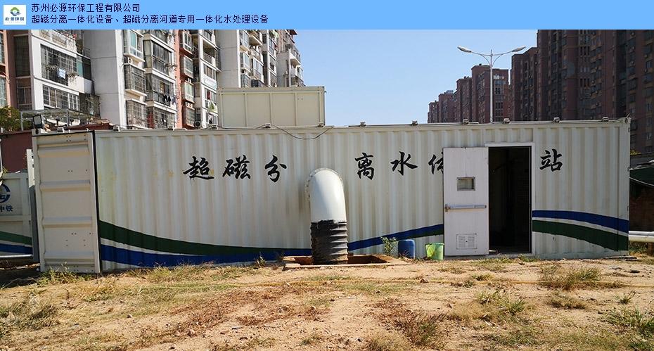 湖南磁絮凝参考价 苏州必源环保工程供应