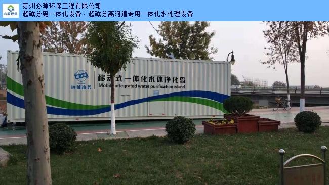 河北磁絮凝生产厂商 欢迎来电 苏州必源环保工程供应
