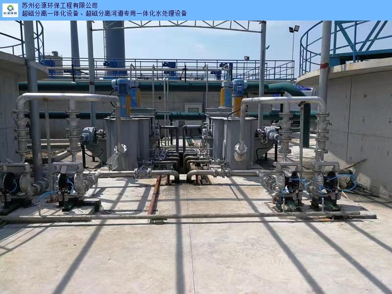 河南磁絮凝生产厂商 苏州必源环保工程供应