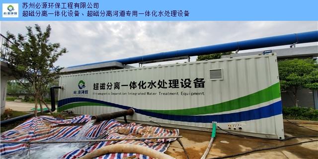 河北高级污水厂提标改造生产厂家哪家好 欢迎来电 苏州必源环保工程供应