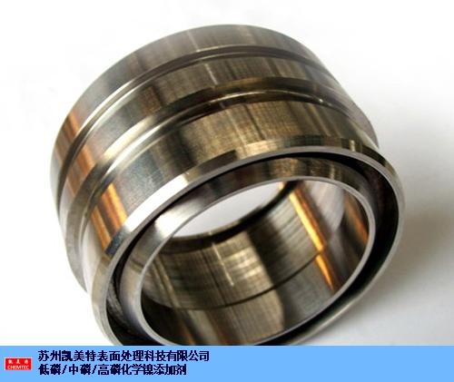 耐用中磷化學鎳工藝流程 來電咨詢「 蘇州凱美特表面處理科技供應」