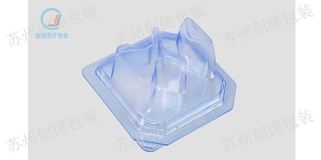 河南petg醫用吸塑盒 歡迎咨詢「蘇州創捷包裝印刷供應」