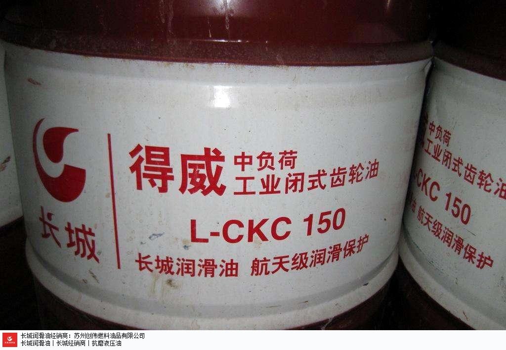 常州原装进口长城导轨油 推荐咨询「苏州创伟燃料油品供应」