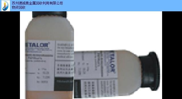 福建硝酸钯现价 欢迎咨询 苏州德诚贵金属回收利用供应