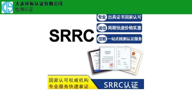 價格低SRRC價格 誠信經營「深圳大彥環標認證供應」