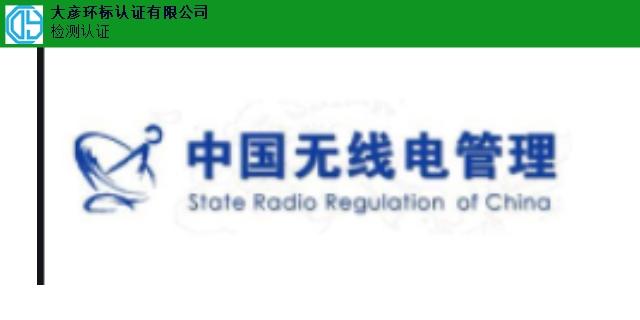 韶關SRRC檢測「深圳大彥環標認證供應」