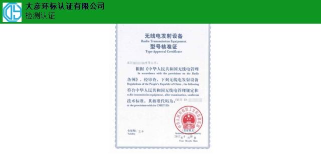 台湾专注于SRRC检测,SRRC