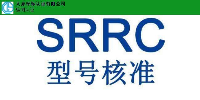 韶關**SRRC機構 誠信經營「深圳大彥環標認證供應」