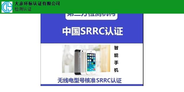 珠海专业SRRC公司,SRRC