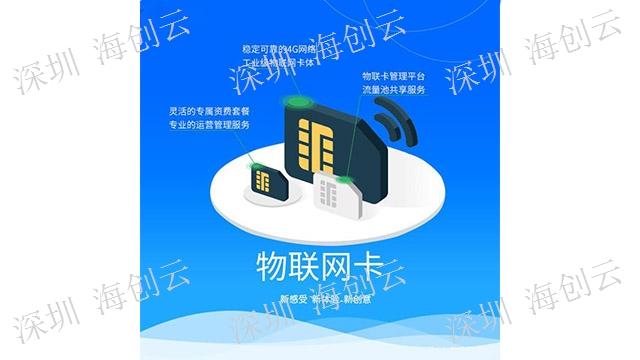 南通车载后视镜物联网卡价格 欢迎来电「深圳市海创云科技供应」